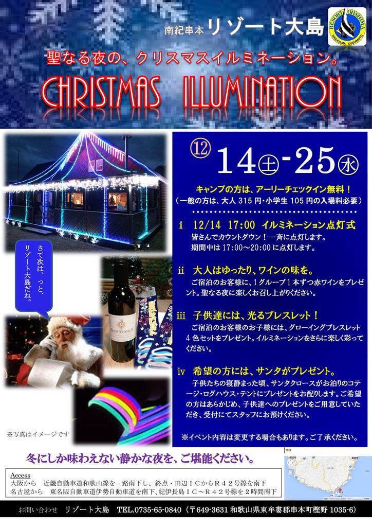 2013クリスマスイルミネーション1