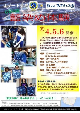 2014GW藍染体験