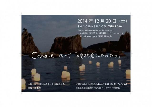写真 2014-12-06 18 23 36