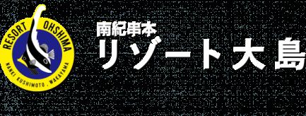 南紀串本リゾート大島